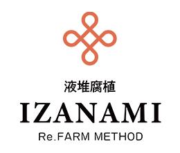 液堆富植IZANAMI