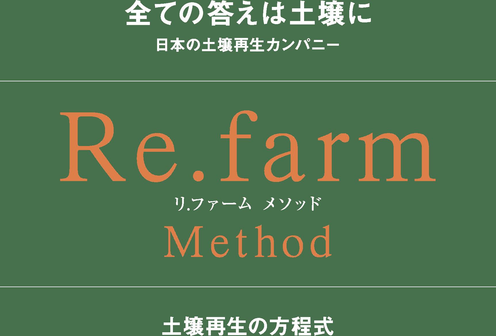 土壌再生の方程式 Re.farm Methodo リ.ファーム メソッド
